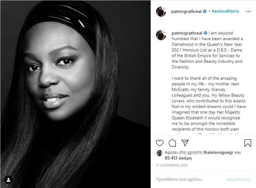 Η makeup artist Pat McGrath